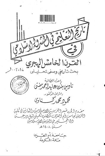 تحميل كتاب تاريخ التعليم في المشرق الاسلامي في القرن الخامس الهجري بحث تاريخي وصفي تحليلي pdf رسالة علمية