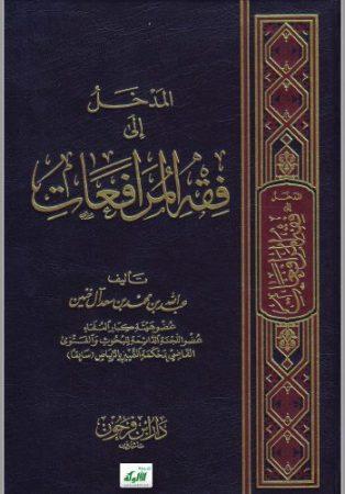 تحميل كتاب المدخل إلى فقه المرافعات pdf عبد الله بن حمد بن سعد آل خنين