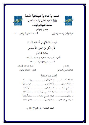 تحميل كتاب البحث الدلالي في أحكام القرآن لابي بكربن العربي الأندلسي pdf رسالة علمية