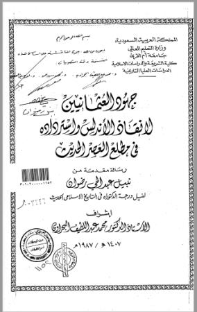 تحميل كتاب جهود العثمانيين لإنقاذ الاندلس واسترداده في مطلع العصر الحديث pdf رسالة علمية