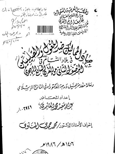 تحميل كتاب جهاد المماليك ضد المغول والصليبين في بلاد الشام في النصف الثاني من القرن السابع الهجري pdf رسالة علمية