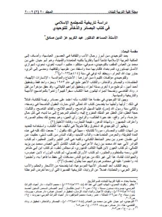 تحميل كتاب دراسة تاريخية للمجتمع الإسلامي في كتاب البصائر والذخائر للتوحيدي pdf عبد الكريم عزالدين صادق