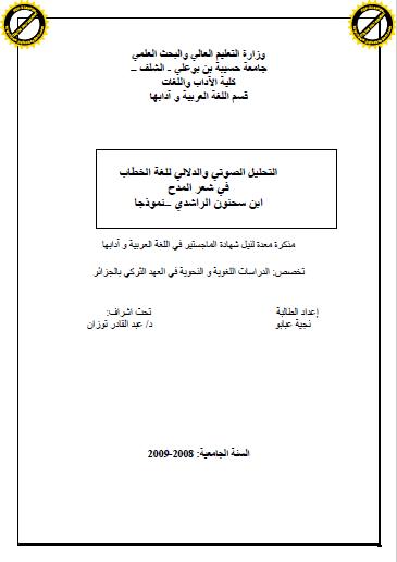 تحميل كتاب التحليل الصوتي والدلالي للغة الخطاب في شعر المدح ابن سحنون الراشدي -نموذجا pdf رسالة علمية