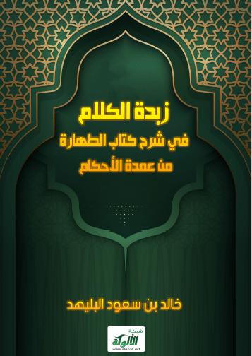 تحميل كتاب زبدة الكلام في شرح كتاب الطهارة من عمدة الأحكام pdf خالد بن سعود البليهد