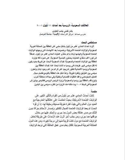 تحميل كتاب العلاقات السعودية -الروسية بعد احداث 11 ايلول 2001 pdf بشار فتحي جاسم العكيدي