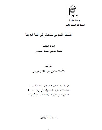 تحميل كتاب التشكيل الصوتي للضمائر في اللغة العربية pdf رسالة علمية