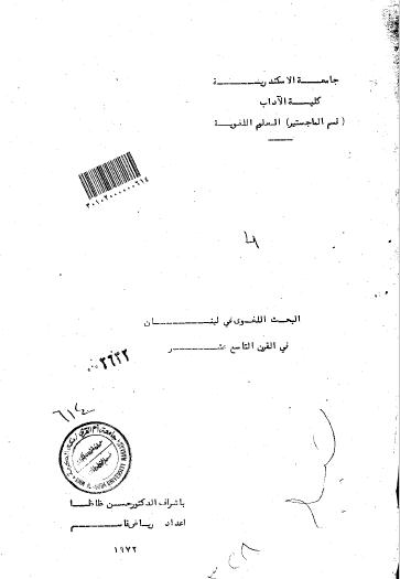 تحميل كتاب البحث اللغوي في لبنان في القرن التاسع عشر pdf رسالة علمية