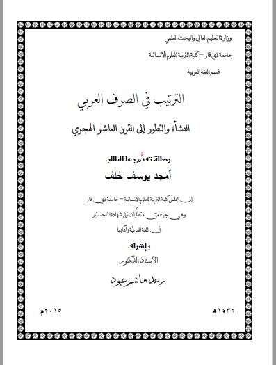 تحميل كتاب الترتيب في الصرف العربي النشأة والتطور إلى القرن العاشر الهجري pdf رسالة علمية