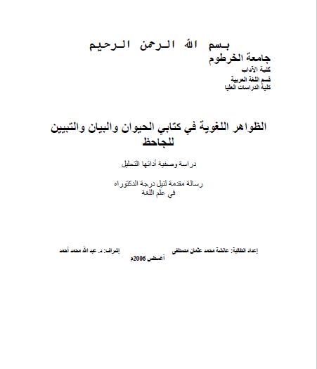 تحميل كتاب الظواهر اللغوية في كتابي الحيوان والبيان والتبيين للجاحظ pdf رسالة علمية