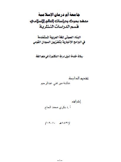 تحميل كتاب البناء الصوتي للغة العربية المستخدمةفي البرامج الإخبارية بتلفزيون السودان القومي pdf رسالة علمية