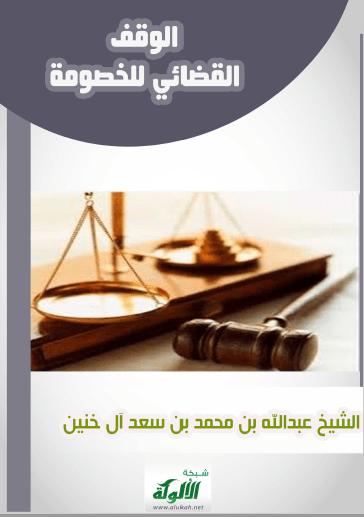 تحميل كتاب الوقف القضائي للخصومة pdf عبد الله بن محمد بن سعد ال خنين