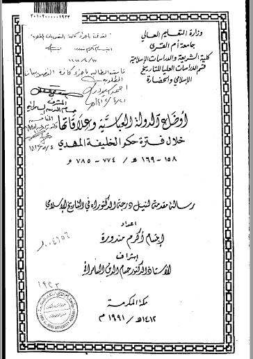 تحميل كتاب أوضاع الدولة العباسية وعلاقاتها خلال فترة حكم الخليفة المهدي pdf رسالة علمية