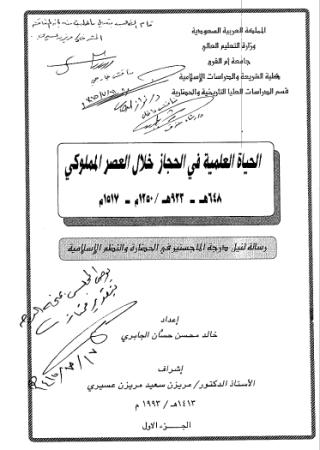 تحميل كتاب الحياة العلمية في الحجاز خلال العصر المملوكي pdf رسالة علمية
