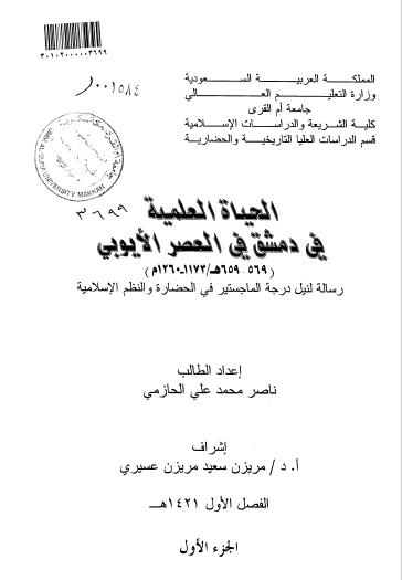 تحميل كتاب الحياة العلمية في دمشق في العصر الأيوبي pdf رسالة علمية