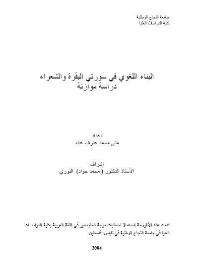 تحميل كتاب البناء اللغوي في سورتي البقرة والشعراء دراسة موازنة pdf رسالة علمية