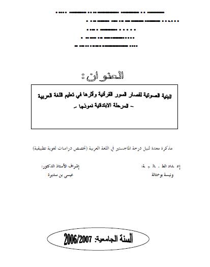 تحميل كتاب البنية الصوتية لقصار السور القرآنية وأثرها في تعليم اللغة العربية pdf رسالة علمية