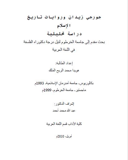 تحميل كتاب جورجي زيدان وروايات تاريخ الإسلام دراسة تحليلية pdf رسالة علمية