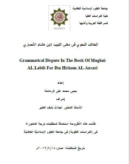 تحميل كتاب الخلاف النحوي في مغني اللبيب لابن هشام الأنصاري pdf رسالة علمية