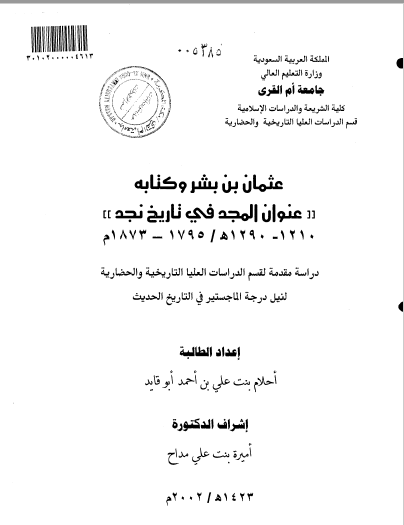 تحميل كتاب عثمان بن بشر وكتابه( عنوان المجد في التاريخ نجد) pdf رسالة علمية