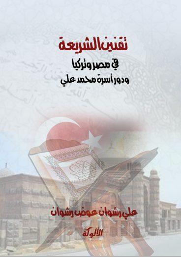 تحميل كتاب تقنين الشريعة في مصر وتركيا ودور أسرة محمد علي pdf علي رشوان عوض رشوان