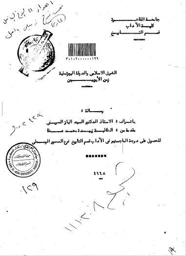 تحميل كتاب الشرق الاسلامي والدولة البيزنطية زمن الايوبين pdf رسالة علمية