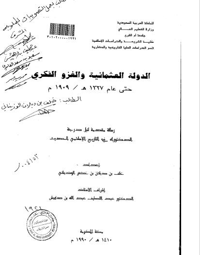 تحميل كتاب الدولة العثمانية والغزو الفكري حتي عام 1327 هـ 1909 م pdf رسالة علمية