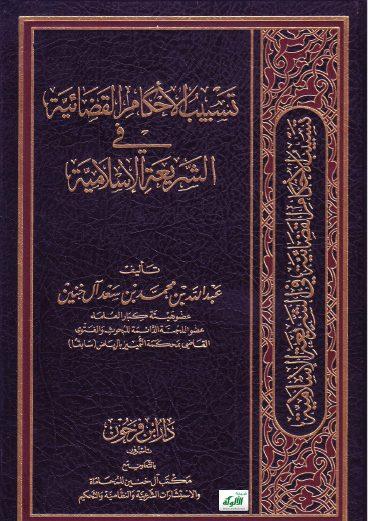 تحميل كتاب تسبيب الأحكام القضائية في الشريعة الإسلامية pdf عبد الله بن محمد بن سعد آل خنين
