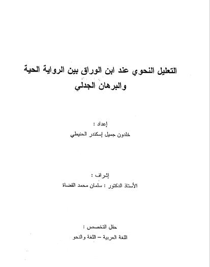 تحميل كتاب التعليل النحوي عند ابن الوراق بين الرواية الحية والبرهان الجدلي pdf رسالة علمية