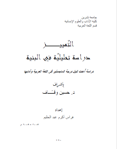 تحميل كتاب التمييز دراسة تحليلية في البنية pdf رسالة علمية