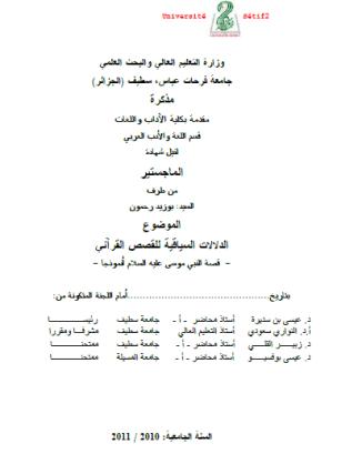 تحميل كتاب الدلالات السياقية للقصص القرآني – قصة النبي موسى عليه السلام انموذجا – pdf رسالة علمية