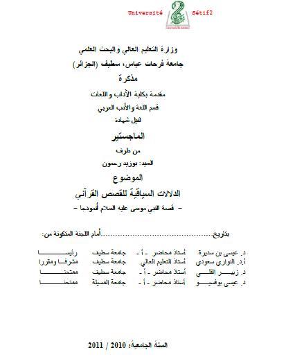 تحميل كتاب الدلالات السياقية للقصص القرآني - قصة النبي موسى عليه السلام انموذجا - pdf رسالة علمية