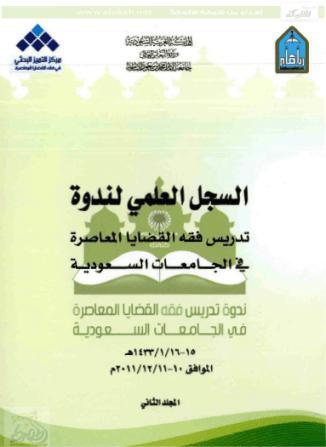 تحميل كتاب تجارب عالمية في تدريس فقه القضايا المعاصرة – التجربة الفرنسية pdf محمد بن جبر الالفي