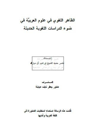 تحميل كتاب الظاهر اللغوي في علوم العربية في ضوء الدراسات اللغوية الحديثة pdf رسالة علمية