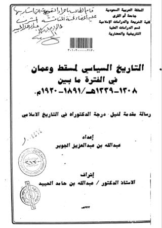 تحميل كتاب التاريخ السياسي لمسقط وعمان في الفترة مابين 1308 – 1339 هـ 1891 – 1920 م pdf رسالة علمية
