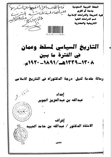تحميل كتاب التاريخ السياسي لمسقط وعمان في الفترة مابين 1308 - 1339 هـ 1891 - 1920 م pdf رسالة علمية
