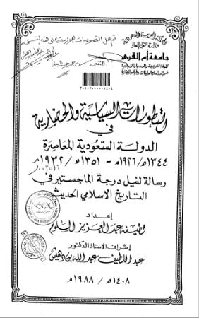 تحميل كتاب التطورات السياسية والحضارية في الدولة السعودية المعاصرة pdf رسالة علمية