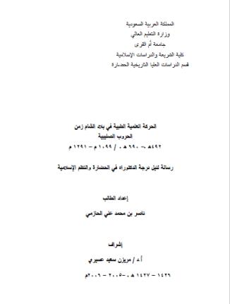 تحميل كتاب الحركة العلمية الطبية في بلاد الشام زمن الحروب الصليبية pdf رسالة علمية