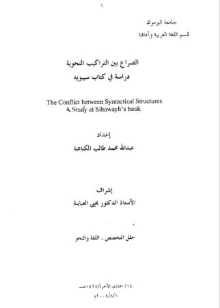 تحميل كتاب الصراع بين التراكيب النحوية دراسة في كتاب سيبويه pdf رسالة علمية