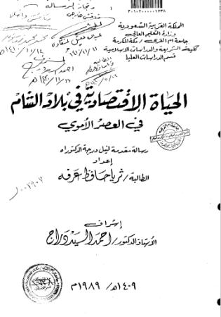 تحميل كتاب الحياة الاقتصادية في بلاد الشام في العصر الاموي pdf رسالة علمية