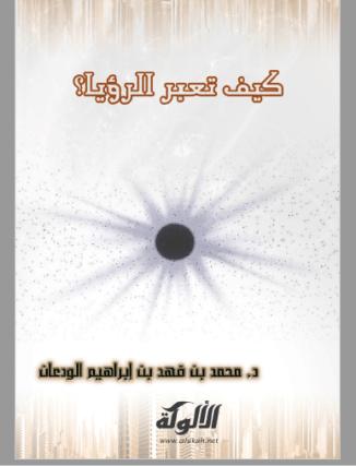 تحميل كتاب كيف تعبر الرؤيا؟ pdf محمد بن فهد بن ابراهيم الودعان