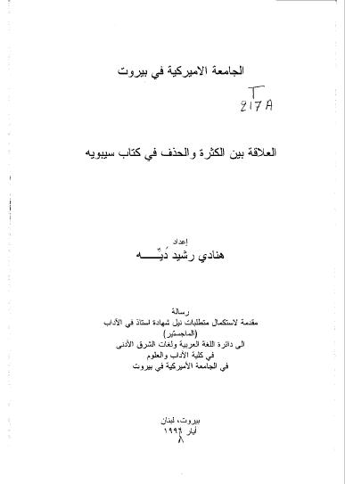 تحميل كتاب العلاقة بين الكثرة والحذف عند سيبويه pdf رسالة علمية