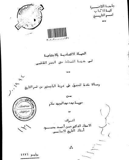 تحميل كتاب الحياة الاقتصادية والاجتماعية في مدينة الفسطاط حتى العصر الفاطمي pdf رسالة علمية