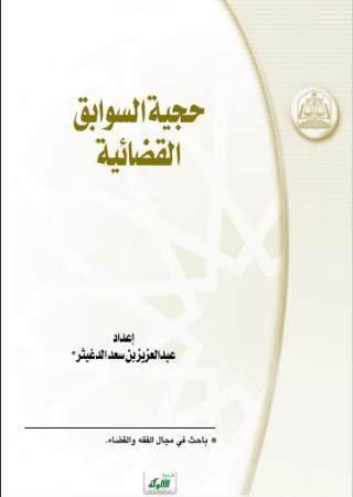 تحميل كتاب حجية السوابق القضائية pdf عبد العزيز بن سعد الدغيثر