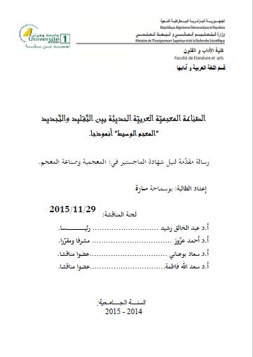 تحميل كتاب الصناعة المعجمية العربية الحديثة بين التقليد والتجديد pdf رسالة علمية