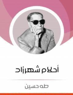 احلام شهرزاد – طه حسين