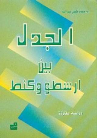 الجدل بين أرسطو و كنط – محمد عبدالله