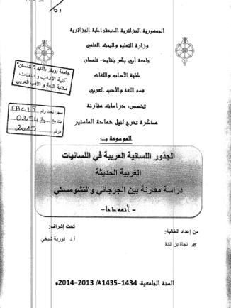 الجذور اللسانية العربية في اللسانيات الغربية الحديثة – رسالة علمية