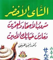 الشاي الأخضر مشروب الأصحاء والمعمرين – أيمن الحسيني