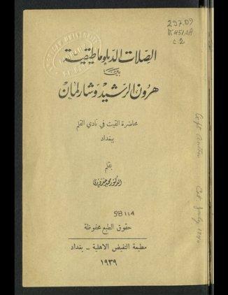 الصلات الدبلوماطيقية بين هارون الرشيد وشارلمان – مجيد خدوري