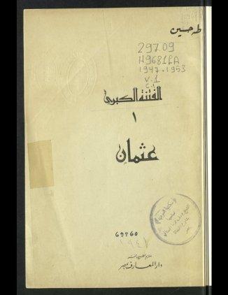 الفتنة الكبرى – ج1 – طه حسين